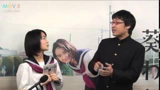 山里亮太、お先真っ暗な高校時代を明かす/葵わかな初単独イベント「わか...