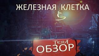 TERA online (RU) Арены - Железная клетка