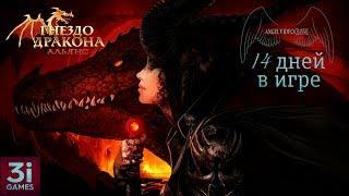 Гнездо Дракона : Альянс - 14 дней в игре ( личное мнение)