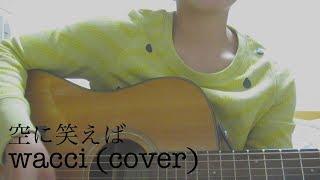 「空に笑えば」 wacci (cover)