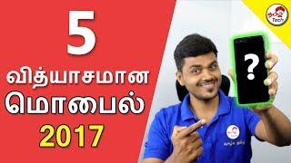 5 வித்தியாசமான மொபைல் - Different Mobile Phones   2017   Tamil Tech
