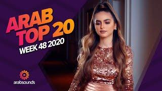Top 20 Arabic Songs of Week 48, 2020 أفضل 20 أغنية عربية لهذا الأسبوع 🔥🎶