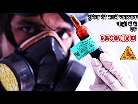 ब्रोमिन - यह चीज़ एल्युमिनियम (लोहे) को भी पिघला सकती है | Most Dangerous Element Bromine In Hindi