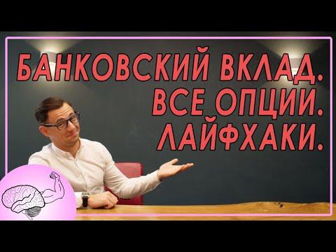 Банковский вклад / Как получить повышенный доход?