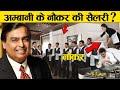 मुकेश अंबानी के घर के नौकर की सैलरी कितनी है ? | Mukesh Ambani Servant Salary