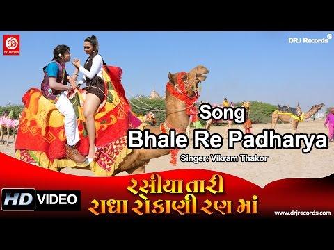 Bhale Re Padharya | Full Video Song | Rasiya Tari Radha Rokani Ranma | Vikram Thakor