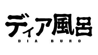 【漫画PV】『ディア風呂』おはなちゃん