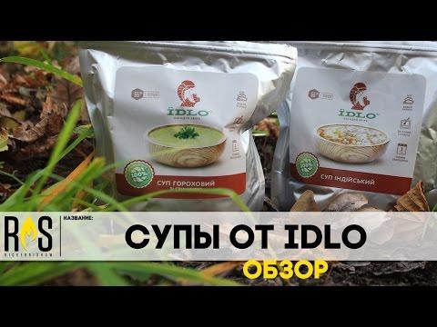 Супы от IDLO [Гороховый и Индийский суп]