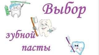 Зубная паста / Выбор зубной пасты / Позитивная стоматология / SunSmileClinic(Многие задаются вопросом: