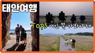 태안여행 TOP 3 | 파도리해수욕장 | 신두리해안사구…