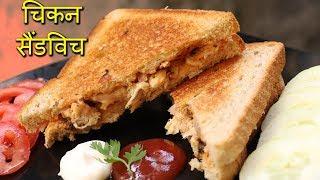 टसट चकन सडवच  I Yummy Chicken sandwich I Mayo chicken sandwich in Hindi