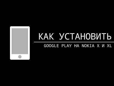 Как установить Google Play на Nokia X и Nokia XL?