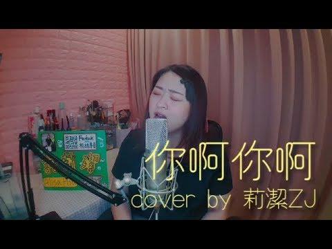 魏如萱_你啊你啊 cover by莉潔ZJ - YouTube