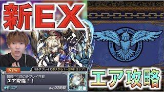 【新EXステージ】《エア》(舞い降りたる無情の麗翼)攻略【モンスト】【ぺんぺん】