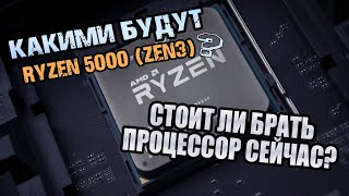 Ryzen 4000 could be Ryzen 5000! Analysis of Zen 3 processors