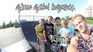 Ученики школы скейтбординга в Костроме(, 2016-06-25T15:05:33.000Z)