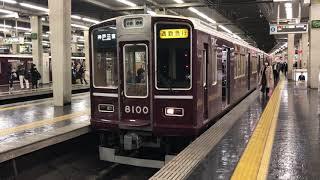 阪急電車8000系8000F 通勤急行神戸三宮行 梅田駅