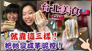 【台北 旅遊 攻略】芋头控必吃!3 款超强芋泥美食,居然让不爱芋头的她变成芋泥控?内有爆浆画面!❤ Taiwan Street Food   Sabrina Wong TV