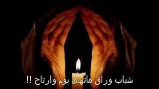 اغنيه سنوات الضياع بالعربي مع كلمات-2008