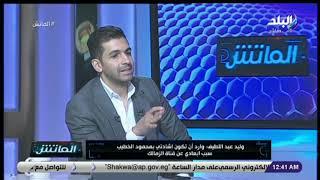 الماتش - وليد عبد اللطيف: استبعادى من قناة الزمالك عدم تقدير.. وزعلت بسبب البرومو