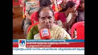'സ്ത്രീകള് ശബരിമലയില് കയറേണ്ട'; സിപിഎം സമരത്തിനിടെ സ്ത്രീകള് | Sabarimala | Women Reaction | CP