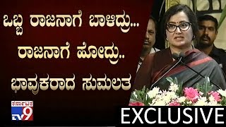 Sumalatha First Reaction & Emotional Speech On Ambareesh During KFCC Condolence Meeting