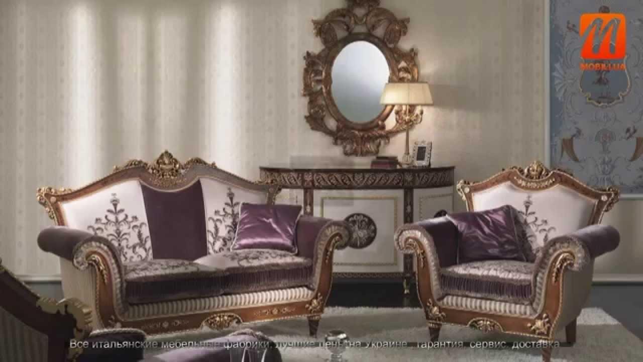 итальянские мебельные фабрики спальни классика киев купить цена
