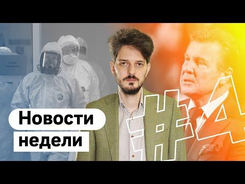 Обращение Путина, заражение Лещенко, продолжение пандемии, проблемы экономики. Новости недели #4