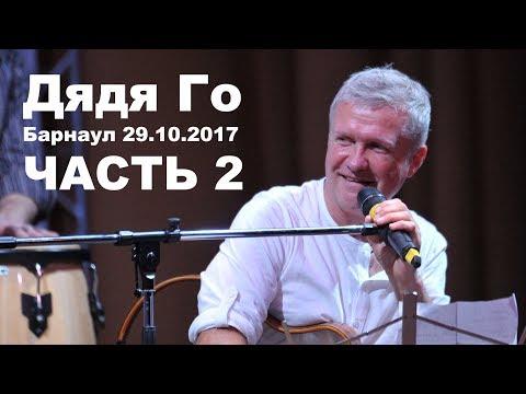 """Концерт группы """"Дядя Го"""" в Барнауле 29 октября 2017г. ЧАСТЬ 2"""