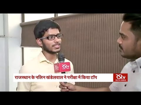 NEET 2019 topper (Rank 4) Swastik Bhatia speaks to RSTV about his success