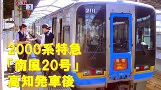 【車内放送】特急南風20号(2000系 JR四国チャイム 高知発車後)