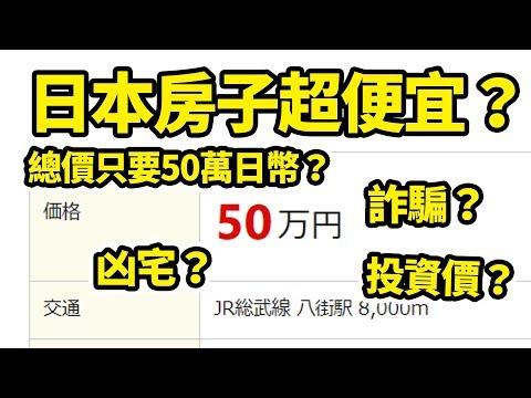 日本房子怎麼會那麼便宜?