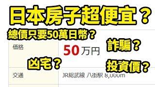 日本房子怎麼會那麼便宜? thumbnail