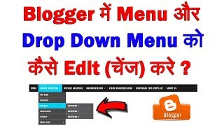 How To Edit Menu And Drop Down Menu In Blogger | Step By Step Full Process In Hindi