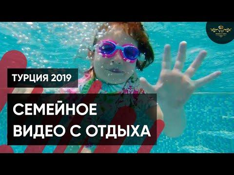 Монтаж видео с отдыха  - Турция 2019 - Видеостудия VIP Production