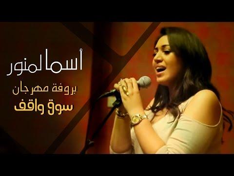 أسما لمنور - بروفة مهرجان سوق واقف | Asma Lmnawar - Festival Souq Waqif