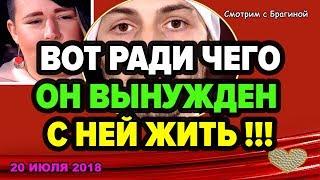 ДОМ 2 НОВОСТИ, 20 июля 2018. Оганесян ВЫНУЖДЕН жить с Черно!