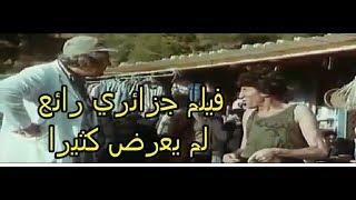 فيلم جزائري رائع من بطولة وردية لم يعرض حتى في التلفزة الجزائرية شاهدوا حتى النهاية