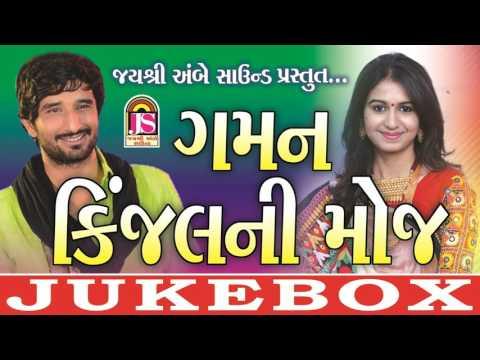 Gaman Kinjal Moj   Kinjal Dave And Gaman Santhal   Gujarati Garba Song 2017   Indipop