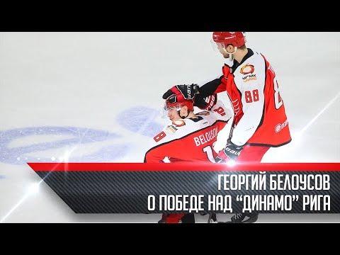 "Георгий Белоусов о победе над ""Динамо"" Рига"