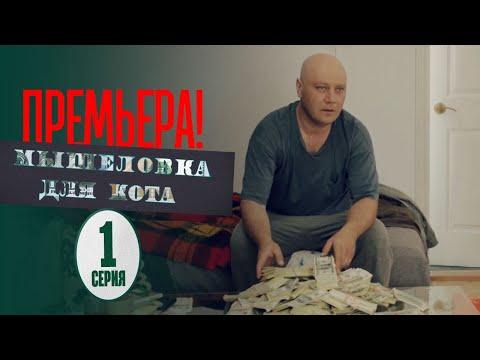 Мышеловка для кота - 1 серия - Криминальный детектив | Премьера Сериала 2020