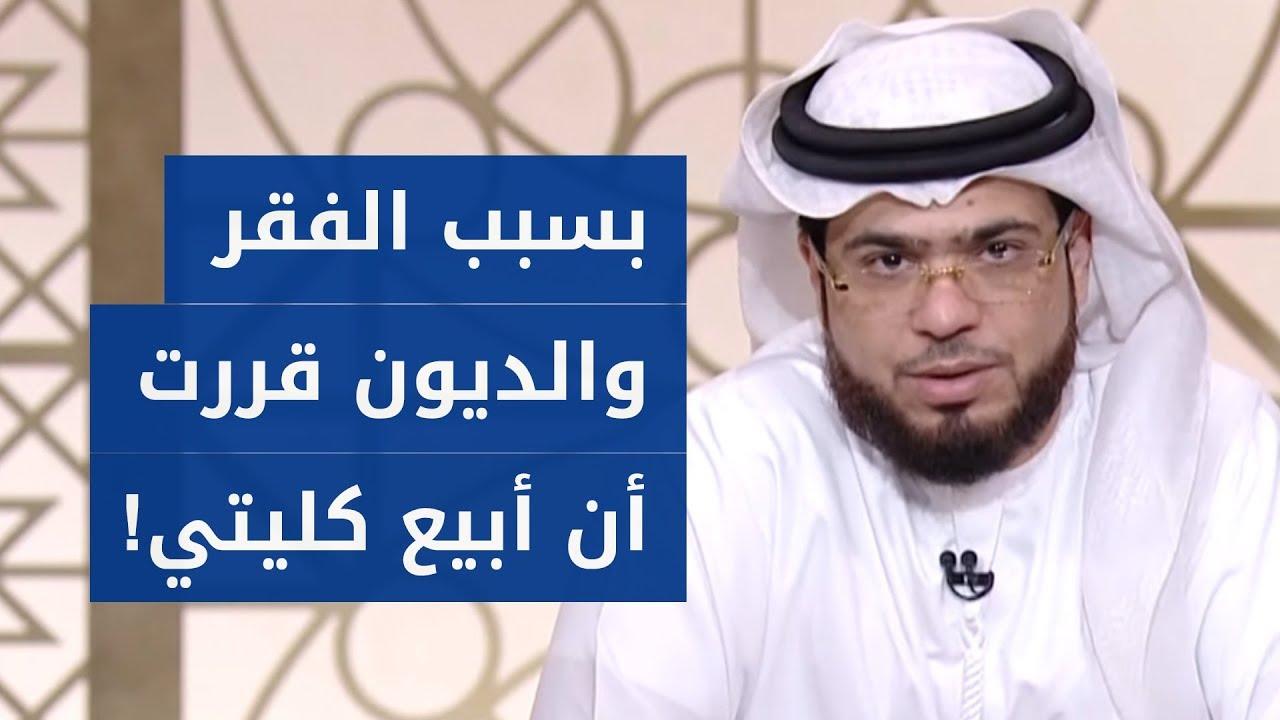 بسبب فقري وديوني المتراكمة قررت أن أبيع كليتي!! الشيخ د. وسيم يوسف