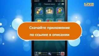Преферанс Онлайн: карточная игра LiveGames| Игра на iOS для iPhone