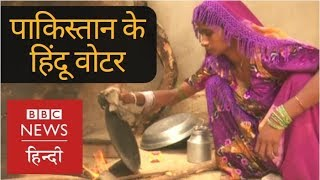 What are the issues Hindu Voters facing in Pakistan? (BBC Hindi)