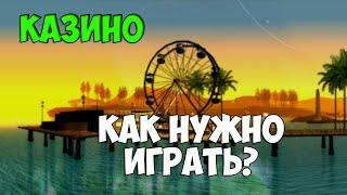 КАК ПОДНЯТЬСЯ В SAMP? ТАКТИКА В КАЗИНО! (SAMP | TRINITY RP)