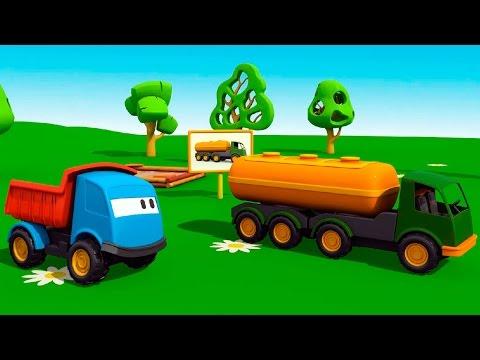 Мультики для малышей про машинки: Грузовичок Лева и Бензовоз - мультфильм конструктор