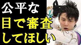 【羽生結弦】フィギュアGP明日開幕ルール改正、完成度重視へ!「フリーの繋ぎの濃さ!ナンバーワンだと思います」#yuzuruhanyu 羽生結弦 検索動画 9