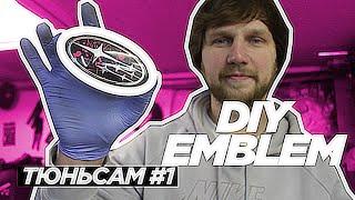 Как сделать кастомный значок Subaru. [#ТЮНЬСАМ] 5$ CUSTOM EMBLEM [DIY].