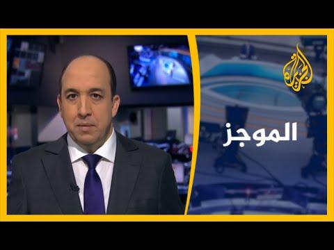 موجز الأخبار - الواحدة ظهرا (16/7/2020)  - نشر قبل 37 دقيقة