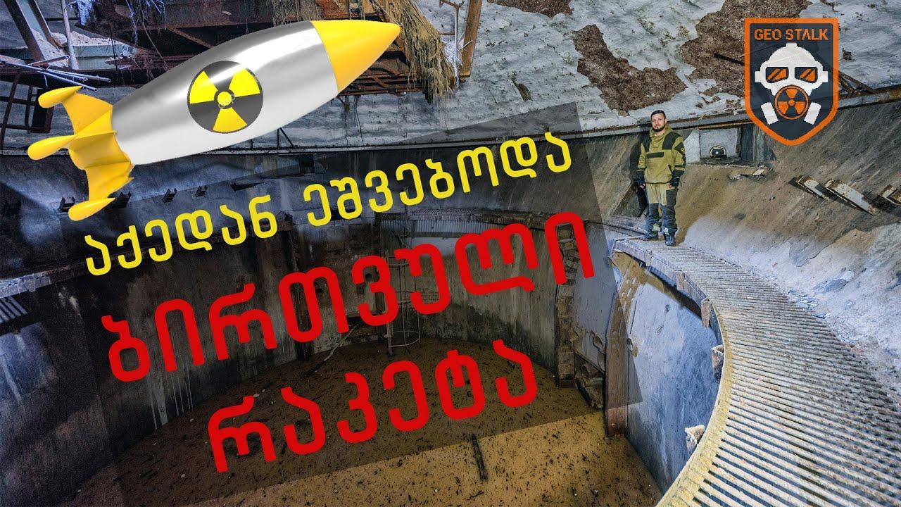 ბირთვული რაკეტის გამშვები შახტა | რ-14უ ტიპის გამშვები პოზიცია